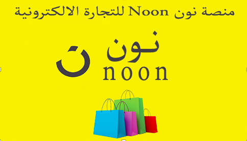 noon store
