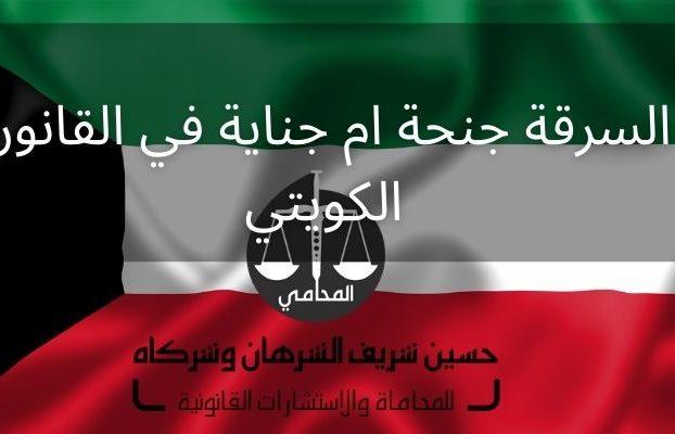 السرقة جنحة ام جناية في القانون الكويتي